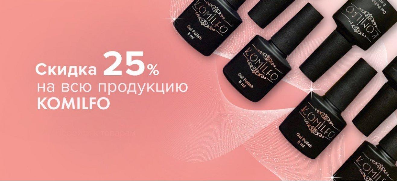 komilfo -25%