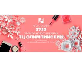 Магазин NailsMania в ТЦ Олимпийский открыт!