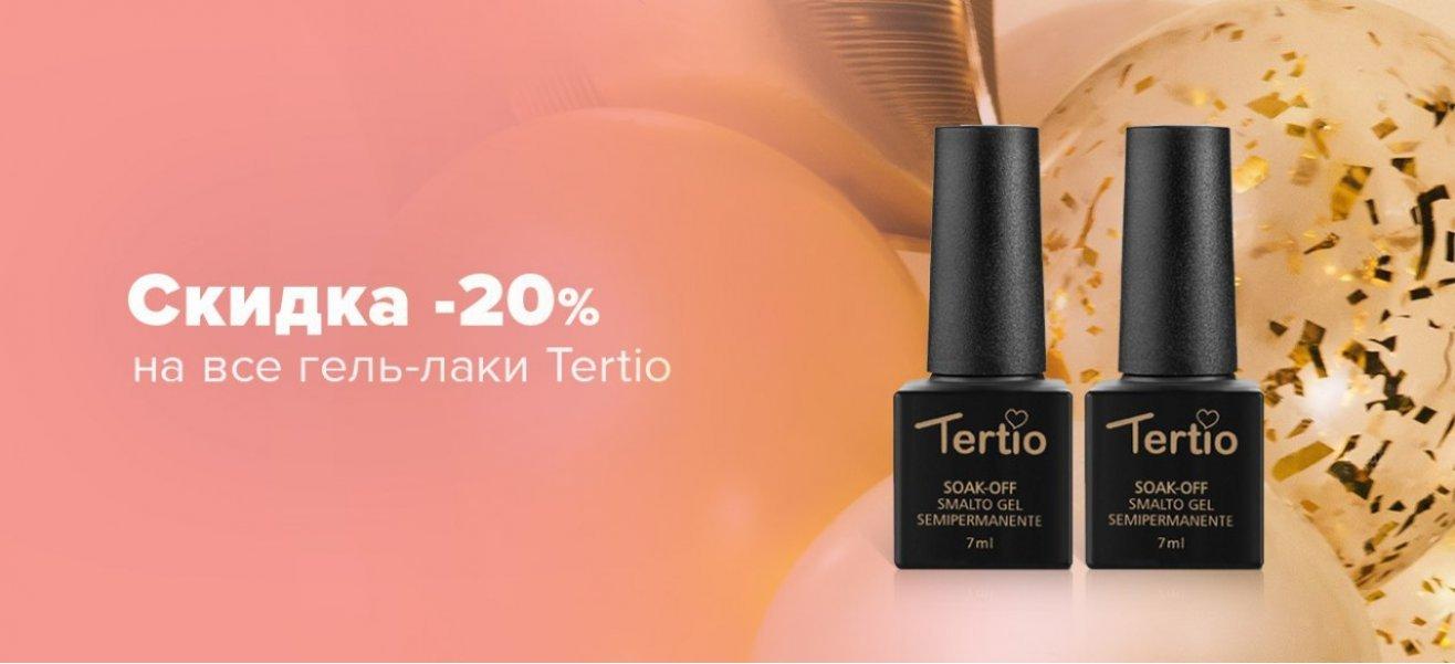 tertio -20%