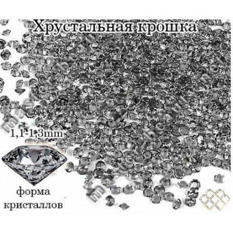 Хрустальная крошка - аналог Crystal Pixie - Хрустальная крошка - Dia Black - ss 2 - 100шт.