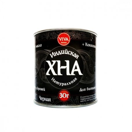 Купить Хна VIVA черная 30 грамм