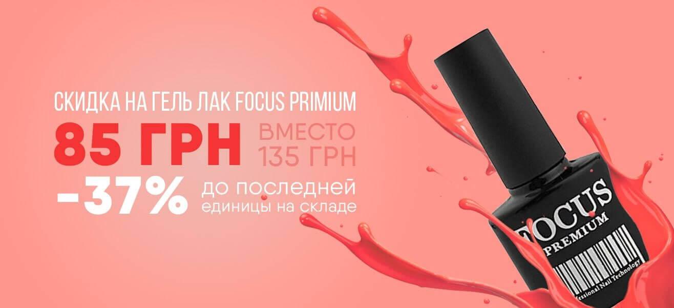 focus premium sale