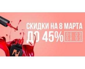 Скидки на 8 Марта до 45%. Только с 6.03 по 8.03