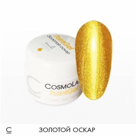 """Купить Гель-краска cosmolac """"золотой оскар"""" (золото) 5 мл"""