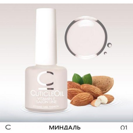 """Купить Масло для кутикулы CosmoLac """"Миндаль"""""""