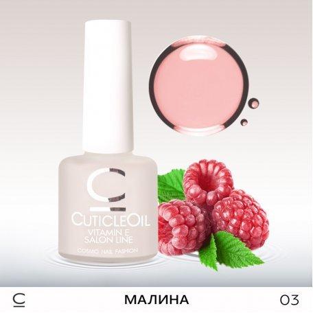 """Купить Масло для кутикулы CosmoLac """"Малина"""""""