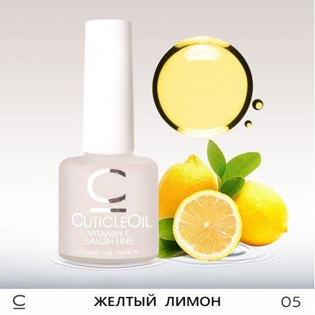 """Купить Масло для кутикулы CosmoLac """"Желтый лимон"""""""