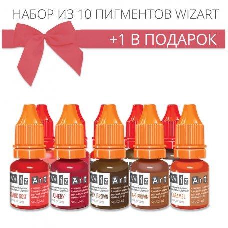 Купить Набор пигментов WizArt 10+1 Light
