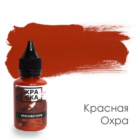 Купить Тату краска КРАСКА Красная Охра