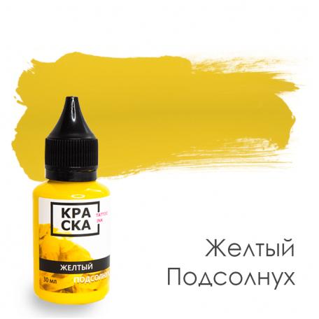 Купить Тату краска КРАСКА Жёлтый Подсолнух
