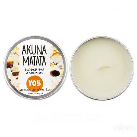 Массажная свеча для рук и тела AKUNA MATATA, Кофейная алхимия, 30 мл