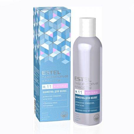 Estel Beauty Hair Lab Winteria*11 - шампунь для волос - деликатное очищение, 250 мл