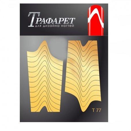 Трафареты для маникюра Master-Beauty T 77, (золото)