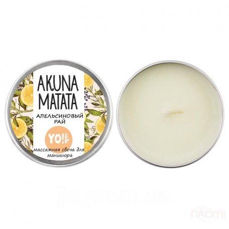 Массажная свеча для рук и тела AKUNA MATATA, Апельсиновый рай, 30 мл