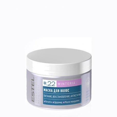 Estel Beauty Hair Lab Winteria*22 - маска для волос - питание, восстановление, антистатик, 250 мл